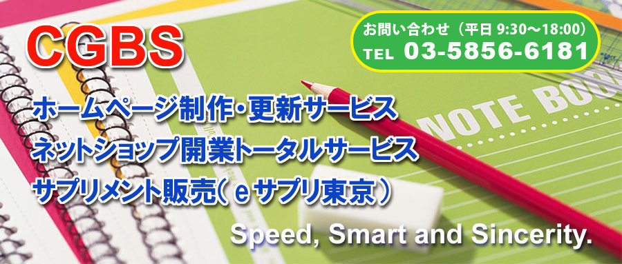 ホームページ制作と更新サービス、ネットショップ開業トータルサービス、サプリメント販売(オーガニックハーブサプリメント専門店eサプリ東京)のCGBS(中央総合ビジネスサービス有限会社)のご案内